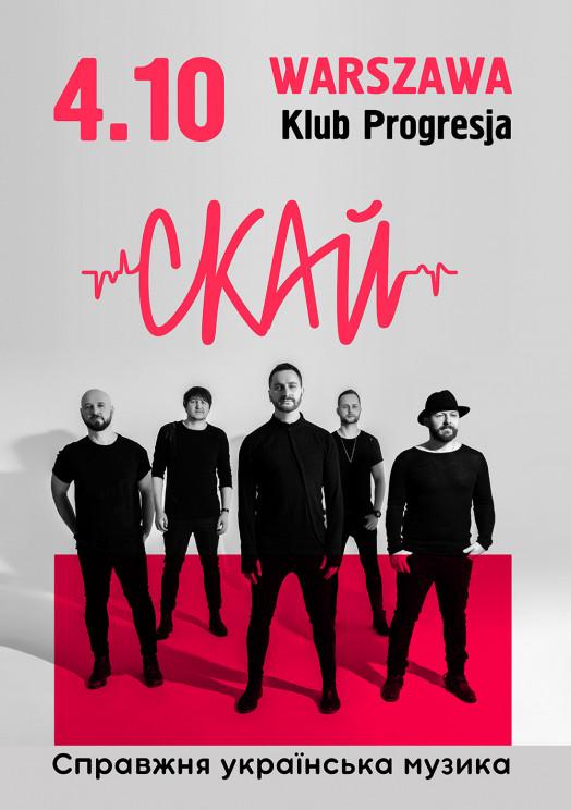 SKAI (СКАЙ) w Warszawie
